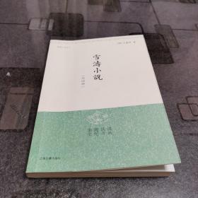 雪涛小说(外四种)