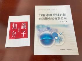 智能水凝胶材料的前端聚合制备及应用