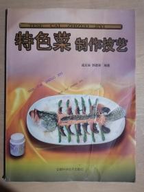 《特色菜制作技艺》(大16开平装 铜版彩印)八五品