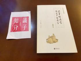 娑罗馆清言·续娑罗馆清言:中华经典随笔