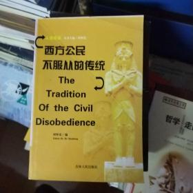 西方公民不服从的传统
