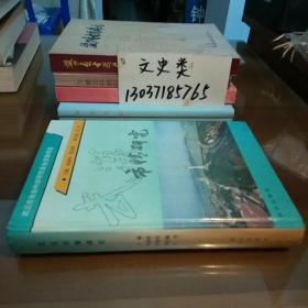 武汉市情研究(32开硬精装。包正版现货无写划)