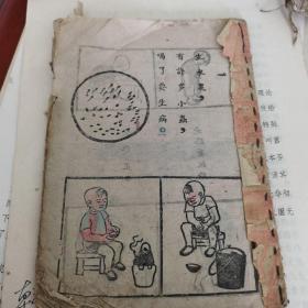 渤海版 小学课本 常识 第一册(大量插图版画)