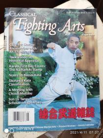 Fighting Arts 综合武道杂志2003(英文版)