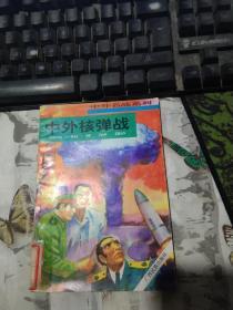 中外名战系列丛书之二--中外核弹战