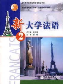 新大学法语2李志清高等教育出版社9787040121506正版二手发货迅速