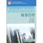 财务管理第三3版会计专业张海林高等教育出版社9787040250091正版二手发货迅速