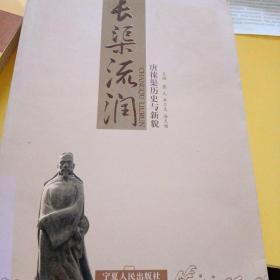 长渠流润:唐徕渠历史与新貌