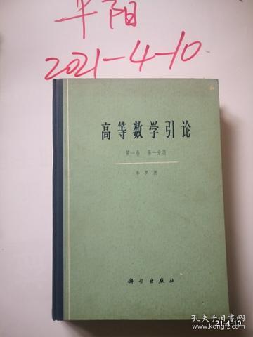 高等数学引论 第一卷第一分册