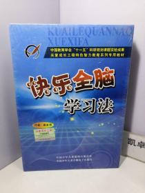 快乐全脑学习法(教学本+导练本+VCD光盘2碟)【全新未开封】