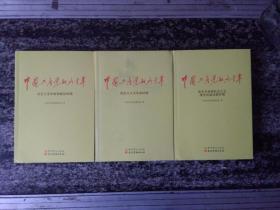 中国共产党的九十年 共三册