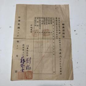 中华民国二十五年辅课证明书-马希元