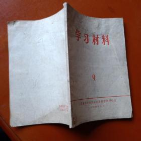 学习材料9(山西)小靳庄十件新事