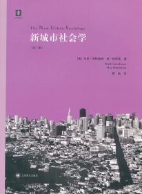新城市社会学