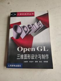 OpenGL三维图形设计与制作