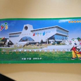 中华人民共和国第七届少数民族传统体育运动会 邮资明信片一册