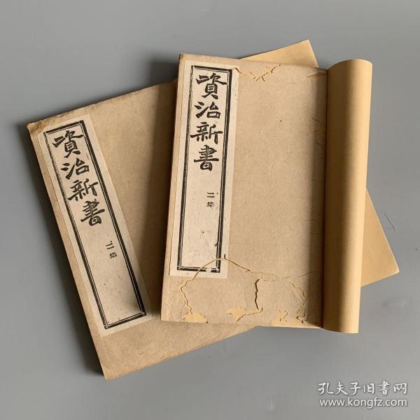 光绪二十八年石印本 资治新书  二集 卷一、二、三、四、五 2册 上海图书集成印书局印 芥子园主人笠翁李渔著作