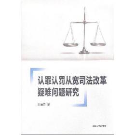 认罪认罚从宽司法改革疑难问题研究
