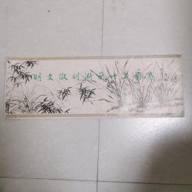 明文征明漪兰竹石图卷(说明1张 12张全)
