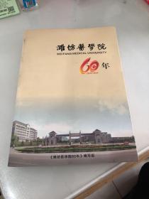 潍坊医学院60年