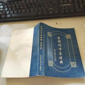 中国科学家辞典现代第三分册