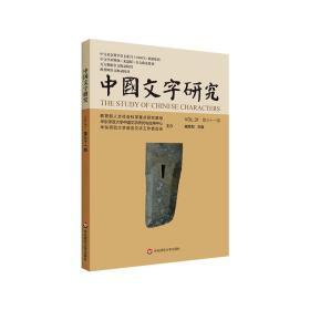 中国文字研究(第三十一辑)