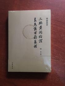 三辅黄图校证  弄瓦翁古籍笺证(摹庐丛著·平装·繁体横排)