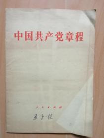中国共产党章程(1982年9月6曰12大通过)