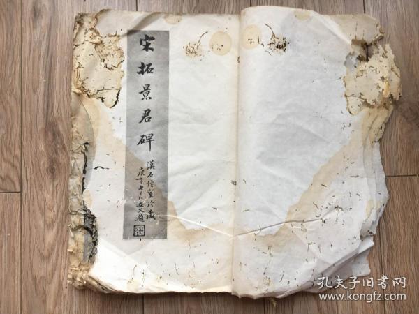 民国七年...........玻璃版宣纸精印古刻之一...................宋拓景君碑