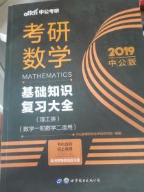 中公版·2018考研数学:基础知识复习大全 (理工类)(数学一和数学二适用)