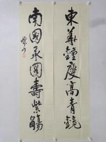 保真书画,著名画家刘怀山先生书法对联一套,尺寸137.5×35cm×2。 刘怀山先生是中国当代画家的代表人物,山水画,花鸟画,人物画,书法无一不精,大家风彩!