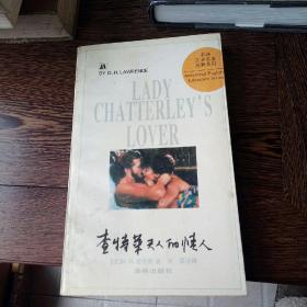 查特莱夫人的情人