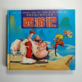 彩图中国古典四大名著:西游记