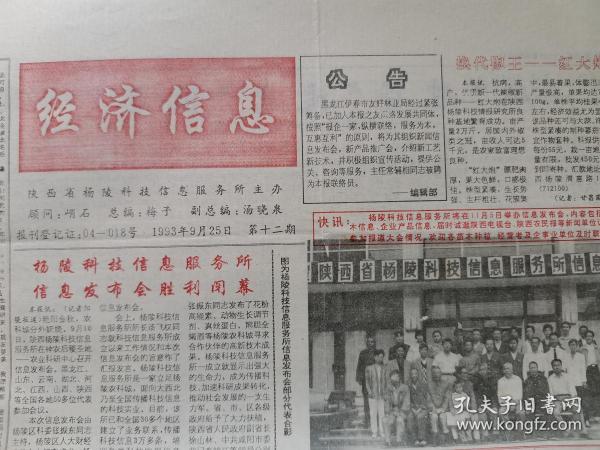 经济信息(陕西杨陵科技信息服务所主办)
