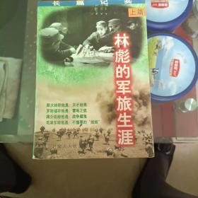 林彪的军旅生涯三册合售