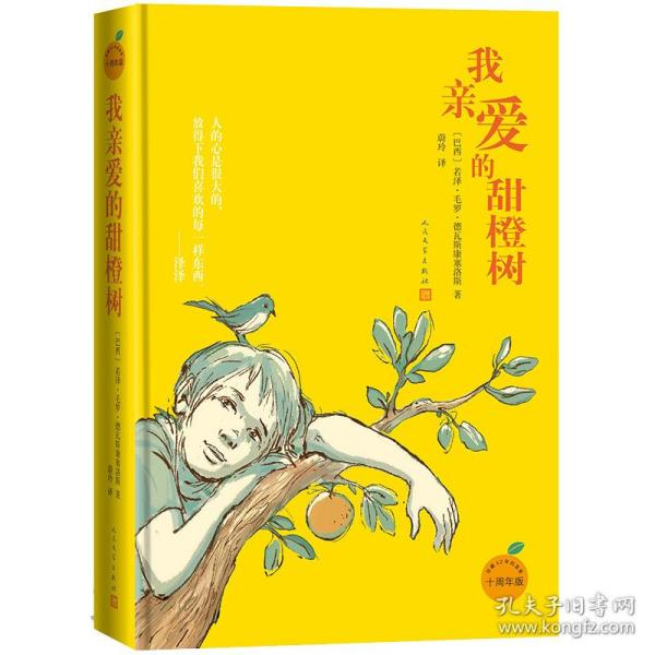 我亲爱的甜橙树(十周年版)