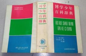 正版 博学少年百科辞典 92年一版一印 7810146343