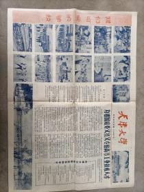 天津大学1963年招生宣传报纸