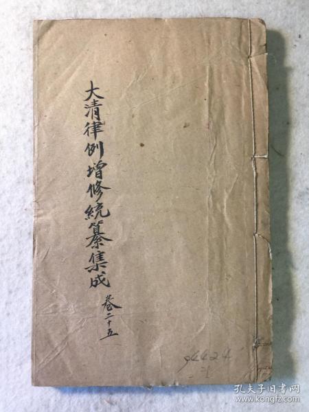 67、大清律例增修统纂集成 卷二十五 卷首、卷尾加盖北京图书馆藏印、登记号、日期章  附原藏书者捐赠北京图书馆信札
