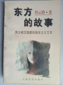 东方的故事,男女相互阅读的现实主义文本