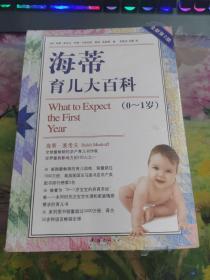 海蒂育儿大百科(0-1岁)