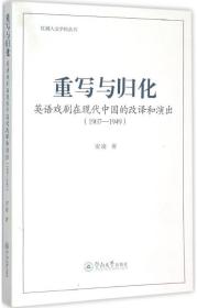 重写与归化:英语戏剧在现代中国的改译和演出(1907-1949)安凌暨南大学出版社9787566813886