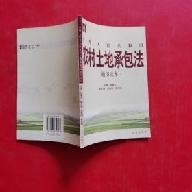 中华人民共和国农村土地承包法通俗读本