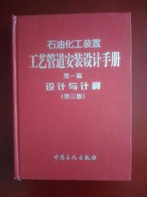 石油化工装置,工艺管道安装设计手册第一篇,设计与计算(第三版)