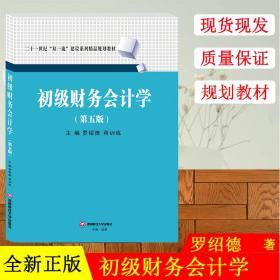 全新正版 初级财务会计学(第五版)9787550440890罗绍德 西南财经大学出版社