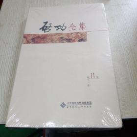 启功全集(第11卷)