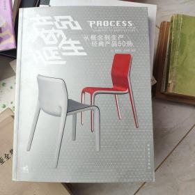 产品的诞生:从概念到生产经典产品50例