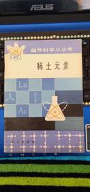 稀土元素-自然科学小丛书