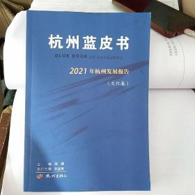 杭州蓝皮书2021年度发展报告 文化卷