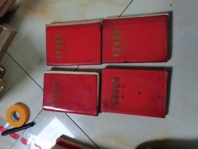 毛泽东选集【第一,二,三,四卷】【32开红色塑料皮封面,原书照相】.